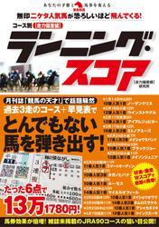 コース別【走力偏差値】ランニング・スコア