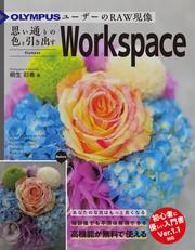 OLYMPUSユーザーのRAW現像 思い通りの色を引き出すOlympus Workspace