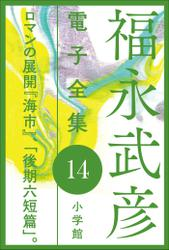 福永武彦電子 全集14 ロマンの展開 『海市』、「後期六短篇」。