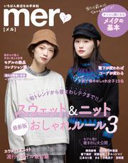 mer(メル) (2020年1月号)