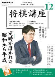 NHK 将棋講座 (2019年12月号)