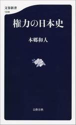 権力の日本史