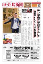 日本外食新聞 (2019/11/15号)
