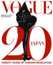 VOGUE JAPAN (ヴォーグ ジャパン)  (20th Anniversary Visual Book)