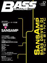 ベース・マガジン 2019年12月号