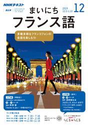NHKラジオ まいにちフランス語 (2019年12月号)