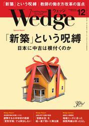 WEDGE(ウェッジ) (2019年12月号)