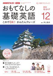 NHKテレビ おもてなしの基礎英語 (2019年12月号)