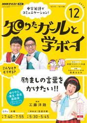 NHKテレビ 知りたガールと学ボーイ (2019年12月号)