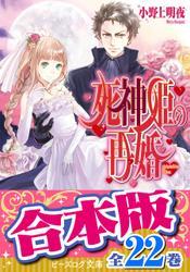 【合本版】死神姫の再婚