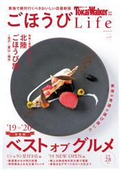 TokaiWalker特別編集 ごほうびLife Vol.5