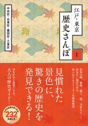 江戸・東京 歴史さんぽ1 中央区・台東区・墨田区・江東区【電子版】