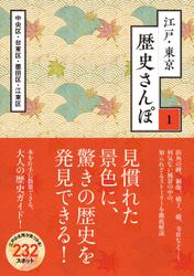 江戸・東京 歴史さんぽ1 墨田区(3)【電子分冊版】