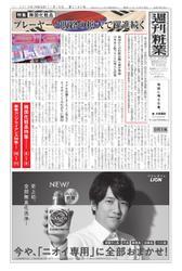 週刊粧業 (第3185号)