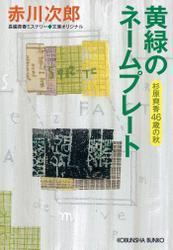 黄緑のネームプレート~杉原爽香 四十六歳の秋~