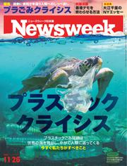 ニューズウィーク日本版 (2019年11/26号)