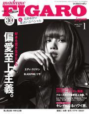 フィガロジャポン(madame FIGARO japon) (2020年1月号)