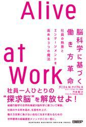 脳科学に基づく働き方革命 Alive at Work