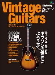 別冊Lightningシリーズ(Vol.221 Vintage Guitars 丸ごと一冊ギブソン・アコースティック)