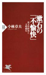 漱石の「不愉快」