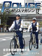 ポリスマガジン (2019年12月号)