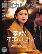東京カレンダー (2020年1月号)