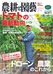 農耕と園芸 (2019年12月号)