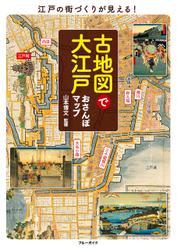 古地図で大江戸おさんぽマップ