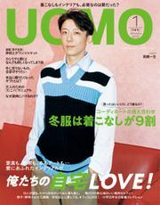 UOMO (ウオモ) 2020年1月号