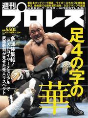 週刊プロレス (2019年12/4・11合併号)