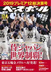 週刊ベースボール (2019年12/2号)
