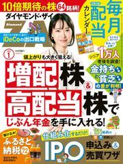 ダイヤモンドZAi(ザイ) (2020年1月号)