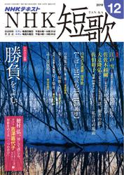 NHK 短歌 (2019年12月号)