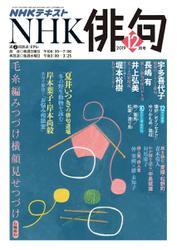 NHK 俳句 (2019年12月号)