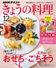 NHK きょうの料理 (2019年12月号)