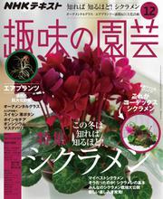 NHK 趣味の園芸 (2019年12月号)