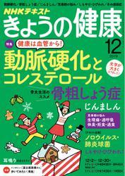 NHK きょうの健康 (2019年12月号)
