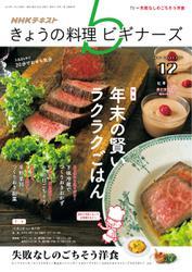 NHK きょうの料理ビギナーズ (2019年12月号)