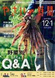 NHK 趣味の園芸 やさいの時間 (2019年12月・1月号)