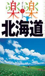 楽楽 北海道(2020年版)