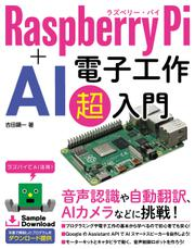 Raspberry Pi + AI 電子工作 超入門