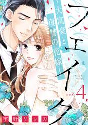 フェイク~大富豪と復讐の花嫁~(4)