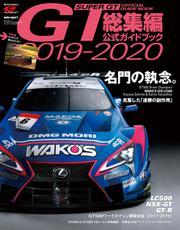 スーパーGT 公式ガイドブック (2019-2020 総集編)