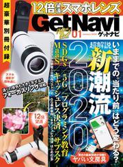GetNavi(ゲットナビ) (2020年1月号)