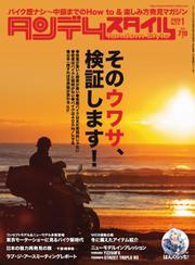 タンデムスタイル (No.212)