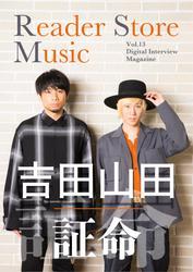 【音声コメント付き】『Reader Store Music Vol.13 吉田山田』