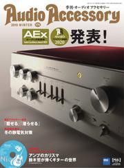 AudioAccessory(オーディオアクセサリー) (175号)