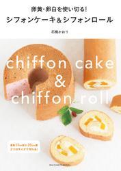 卵黄・卵白を使い切る!シフォンケーキ&シフォンロール