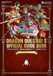 【Nintendo SwitchTM版】ドラゴンクエストXI 過ぎ去りし時を求めて S 公式ガイドブック【プロダクトコード付き】