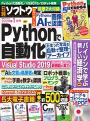 日経ソフトウエア (2020年1月号)